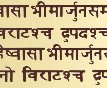 SchoolofPracticalPhilosophy_Sanskrit_Verse1300x500-342x283